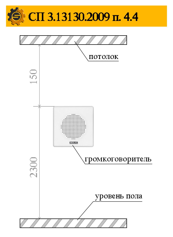 СП 3.13130.2009 п. 4.4