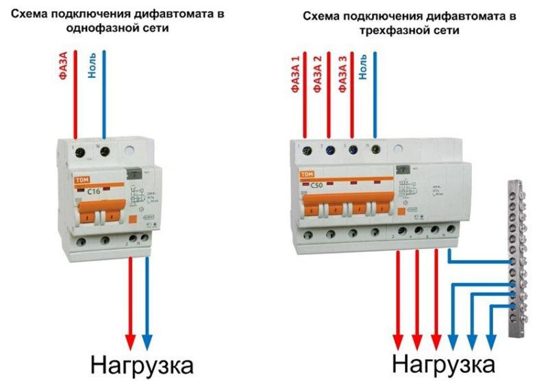 подключение дифавтомата без заземления