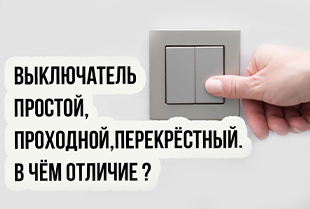В чем разница между простым, проходным и перекрестным выключателями